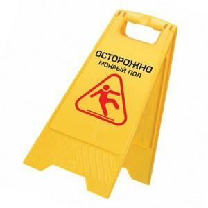 Знак предупреждающий  Осторожно, скользкий/мокрый пол