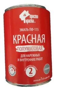Эмаль  0,8кг ПФ-115 красная