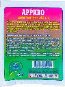 Ампула Арриво 2мл.