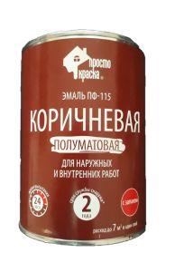 Эмаль  0,8кг ПФ-115 коричневая