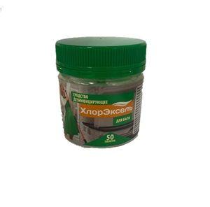 Хлор средство Хлорэксель (50 таблеток)